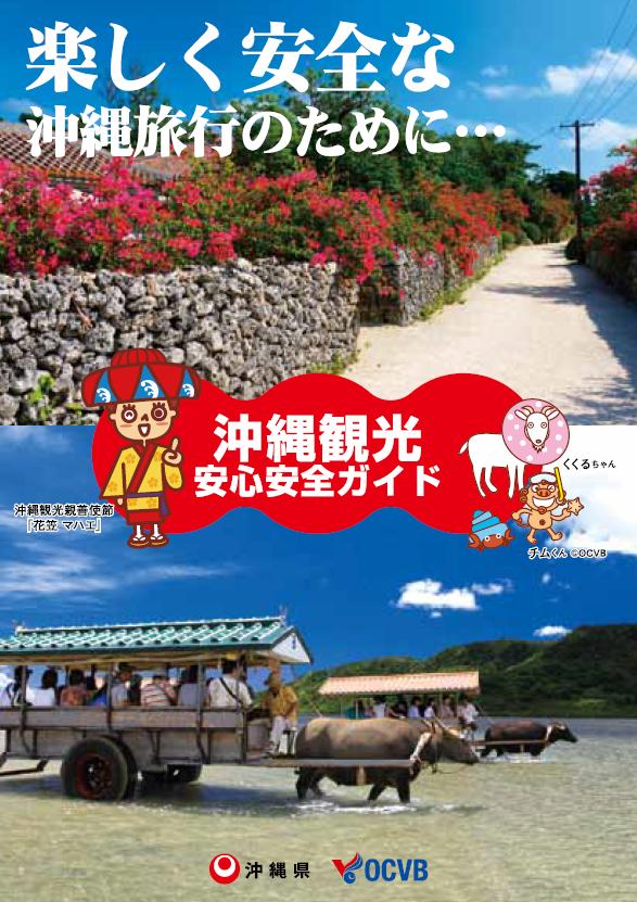 沖縄観光安心安全ガイド
