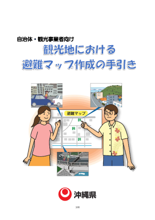観光地における避難マップ作成の手引き