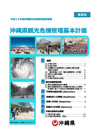 沖縄観光危機管理基本計画 概要版6